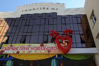 Гимназия №5 г.Екатеринбург